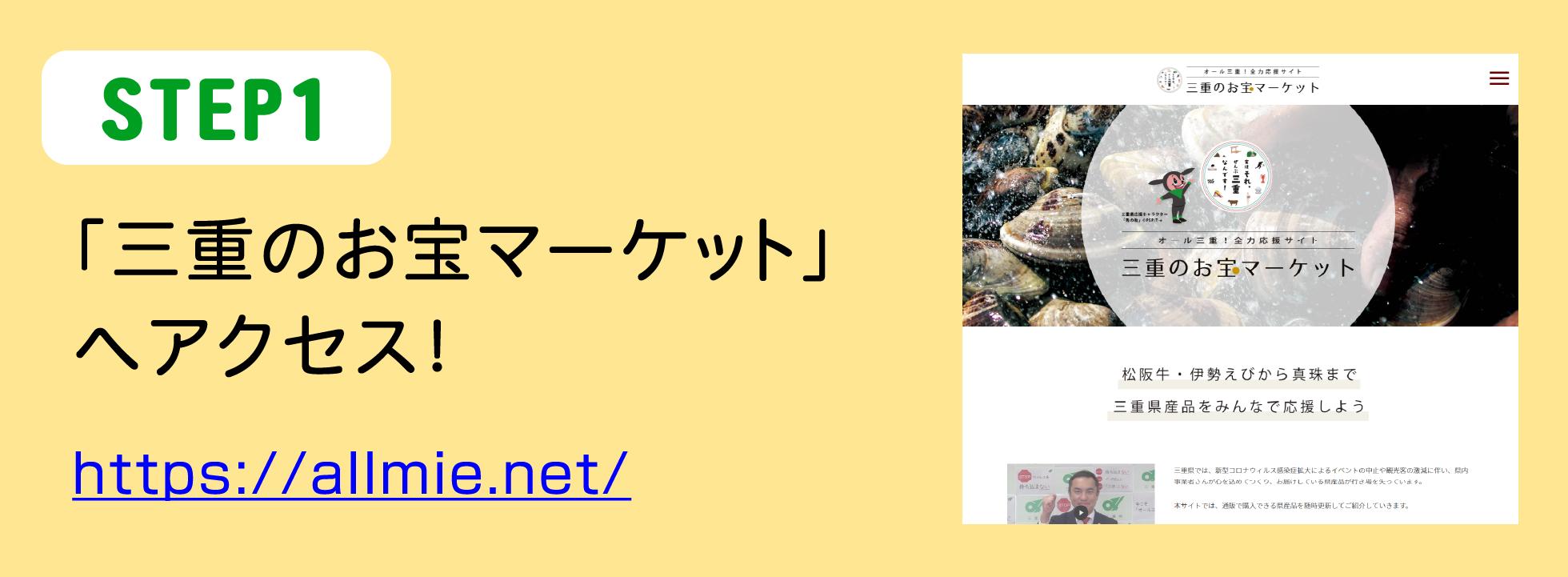 STEP 1 「三重のお宝マーケット」へアクセス! https://allmie.net