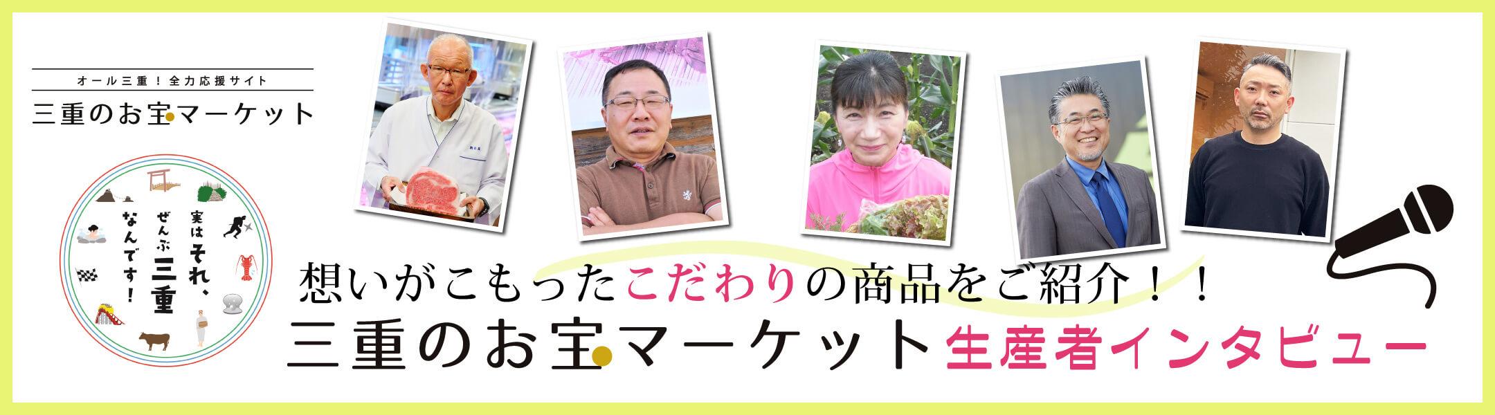 三重のお宝マーケット生産者インタビュー