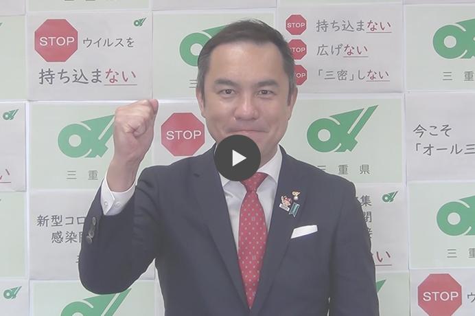 三重県知事からの挨拶