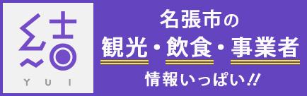 結 名張市の観光・飲食店・事業者の応援サイト