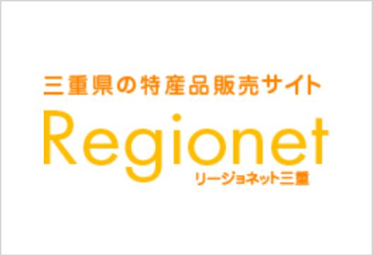 三重県の特産品販売サイト Regionet(リージョネット)三重