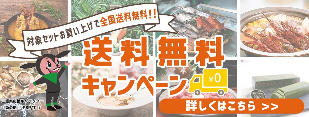 三重のお宝マーケット 送料無料キャンペーン