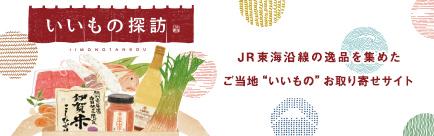 JR東海いいもの探訪