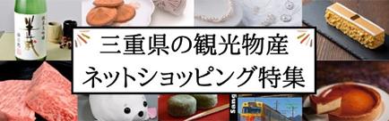 三重県の観光物産 ネットショッピング特集