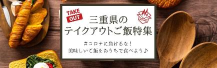 三重県のテイクアウトご飯特集